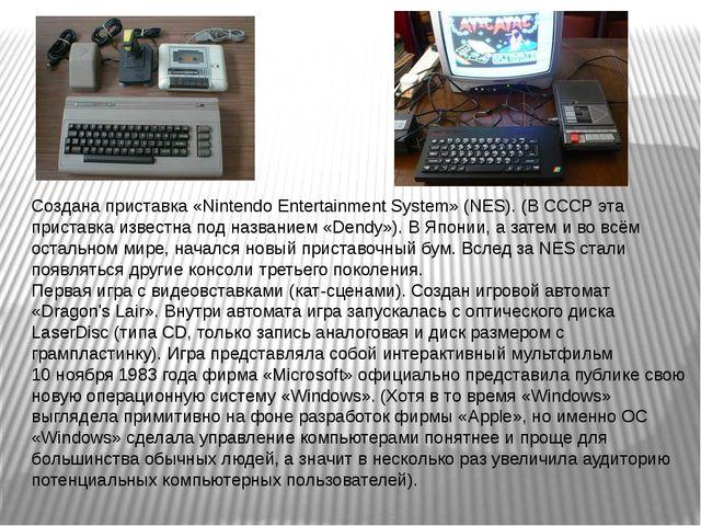 Создана приставка «Nintendo Entertainment System» (NES). (В СССР эта приставк...