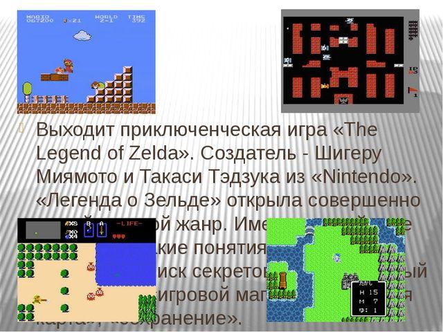 Выходит приключенческая игра «The Legend of Zelda». Создатель - Шигеру Миямот...