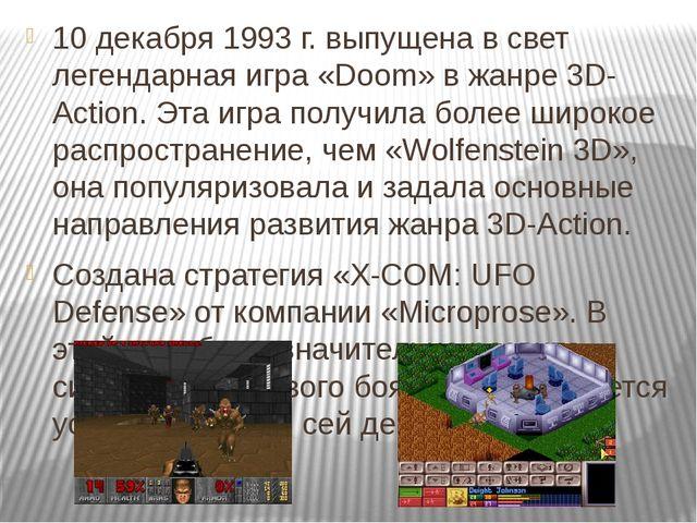 10 декабря 1993 г. выпущена в свет легендарная игра «Doom» в жанре 3D-Action....