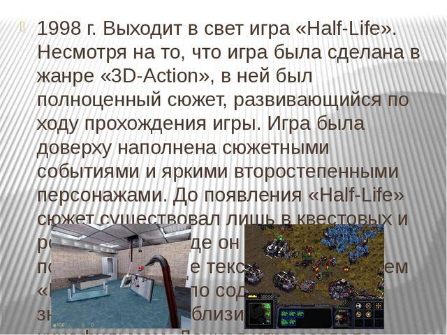 1998 г. Выходит в свет игра «Half-Life». Несмотря на то, что игра была сделан...