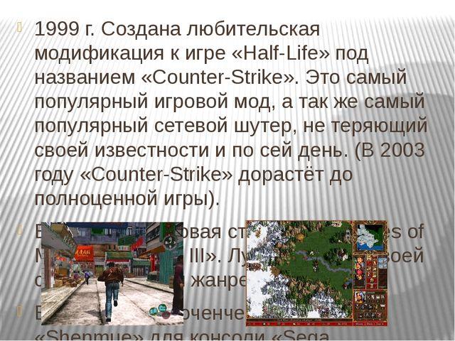 1999 г. Создана любительская модификация к игре «Half-Life» под названием «Co...