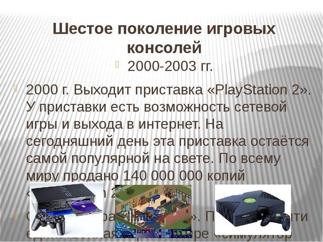 Шестое поколение игровых консолей 2000-2003 гг. 2000 г. Выходит приставка «Pl...