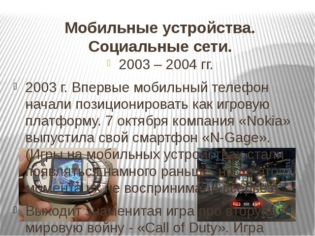 Мобильные устройства. Социальные сети. 2003 – 2004 гг. 2003 г. Впервые мобиль...