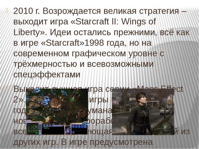 2010 г. Возрождается великая стратегия – выходит игра «Starcraft II: Wings of...