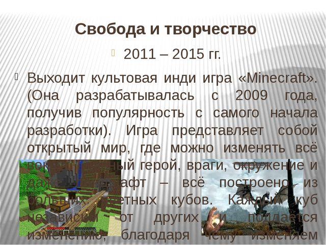 Свобода и творчество 2011 – 2015 гг. Выходит культовая инди игра «Minecraft»....