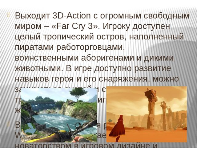 Выходит 3D-Action с огромным свободным миром – «Far Cry 3». Игроку доступен ц...