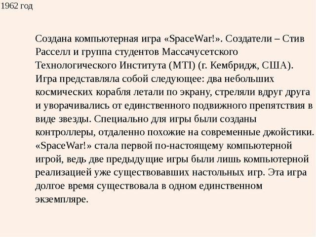 1962 год Создана компьютерная игра «SpaceWar!». Создатели – СтивРасселли груп...