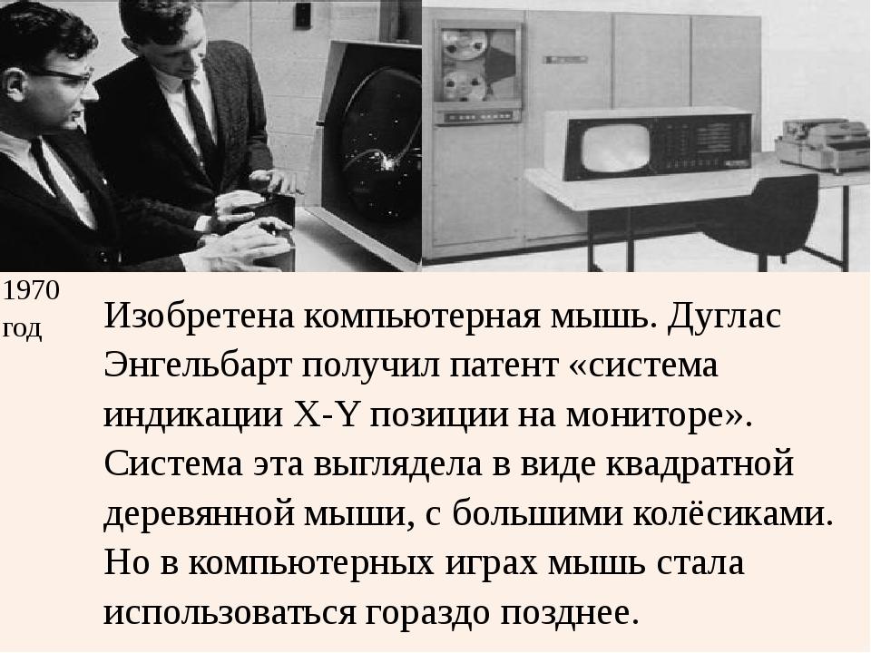 1970 год Изобретена компьютерная мышь. ДугласЭнгельбартполучил патент «систем...