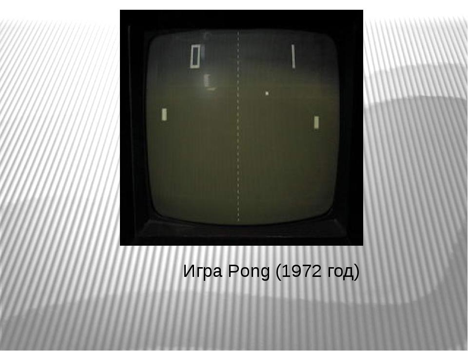 Игра Pong (1972 год)