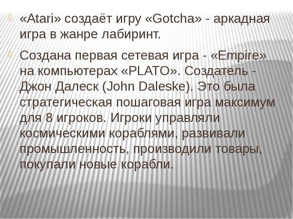 «Atari» создаёт игру «Gotcha» - аркадная игра в жанре лабиринт. Создана перва...