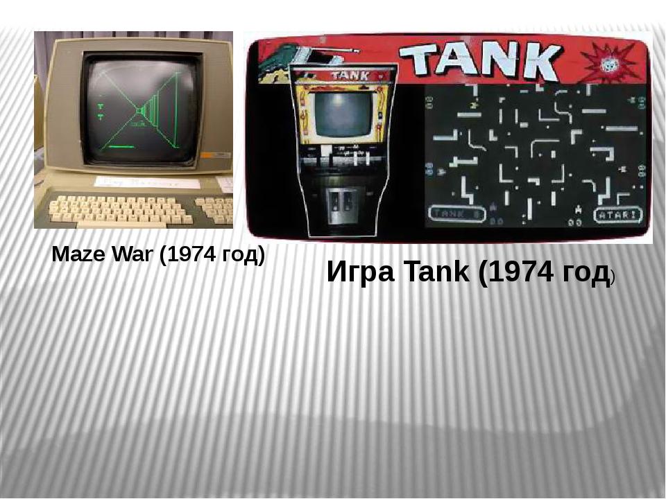 Maze War (1974 год) Игра Tank (1974 год)