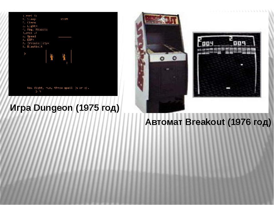 Игра Dungeon (1975 год) Автомат Breakout (1976 год)