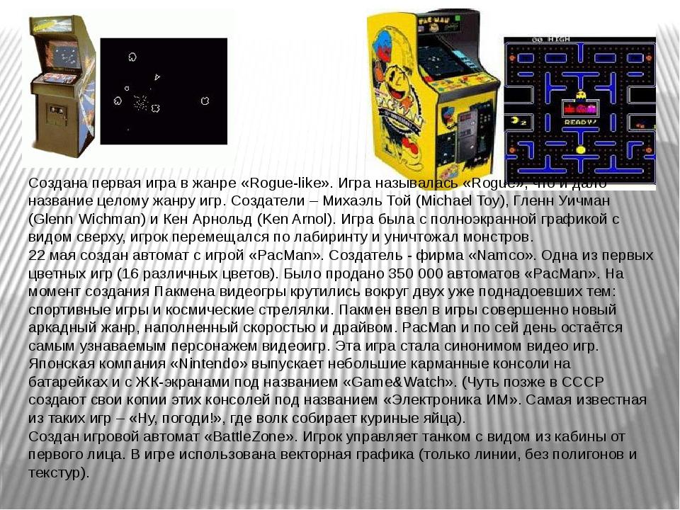 Создана первая игра в жанре «Rogue-like». Игра называлась «Rogue», что и дало...