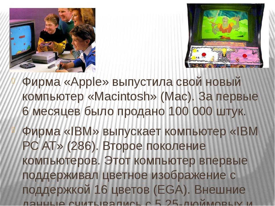 Фирма «Apple» выпустила свой новый компьютер «Macintosh» (Mac). За первые 6 м...