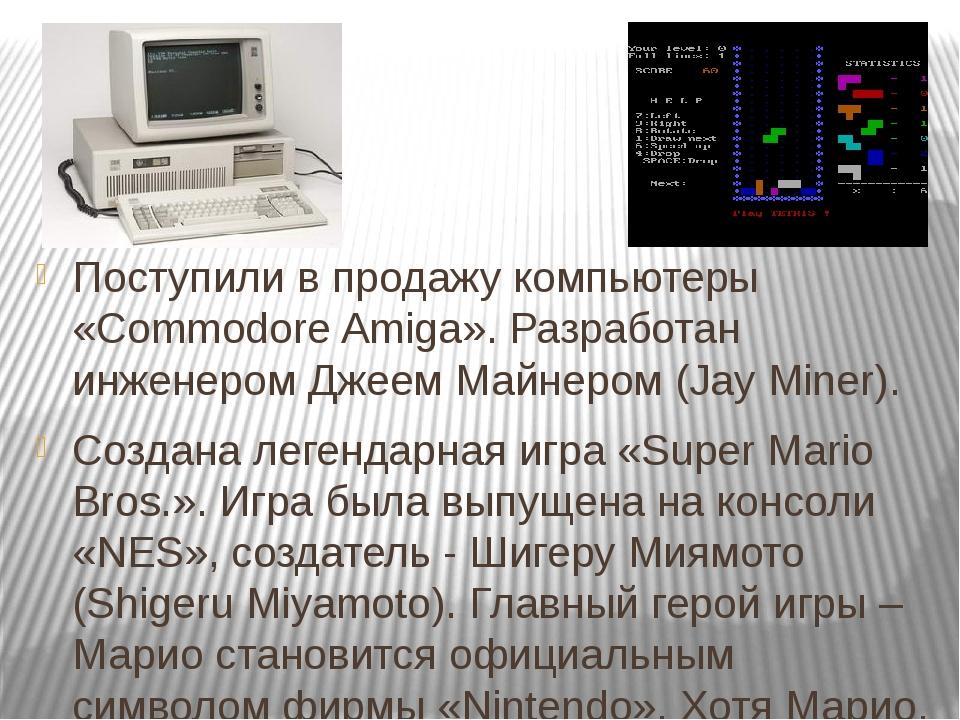 Поступили в продажу компьютеры «Commodore Amiga». Разработан инженером Джеем...