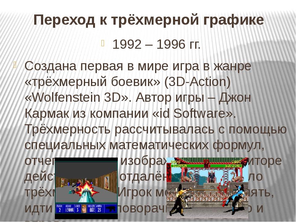 Переход к трёхмерной графике 1992 – 1996 гг. Создана первая в мире игра в жан...