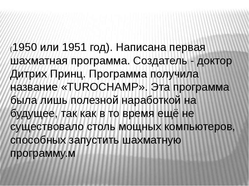 (1950 или 1951 год). Написана первая шахматная программа. Создатель - доктор...