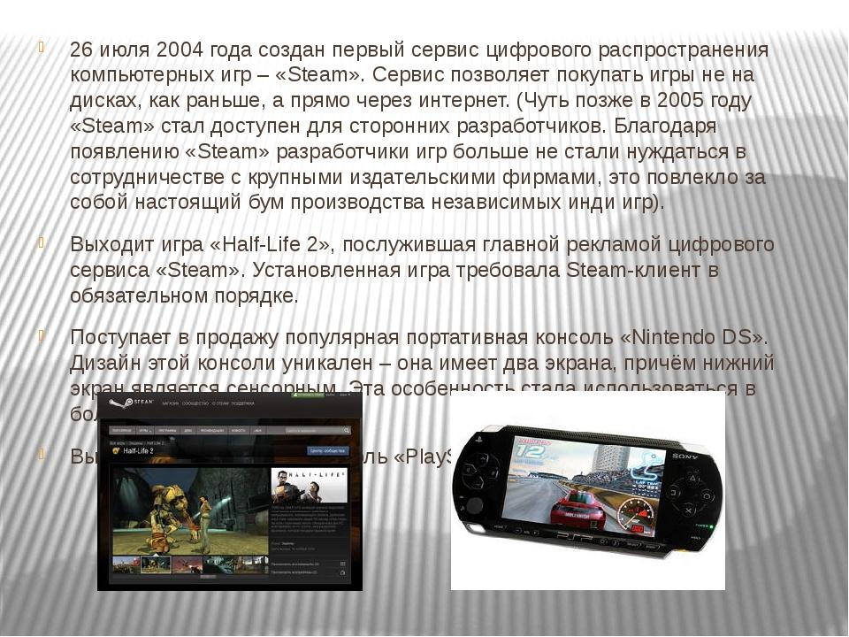 26 июля 2004 года создан первый сервис цифрового распространения компьютерных...