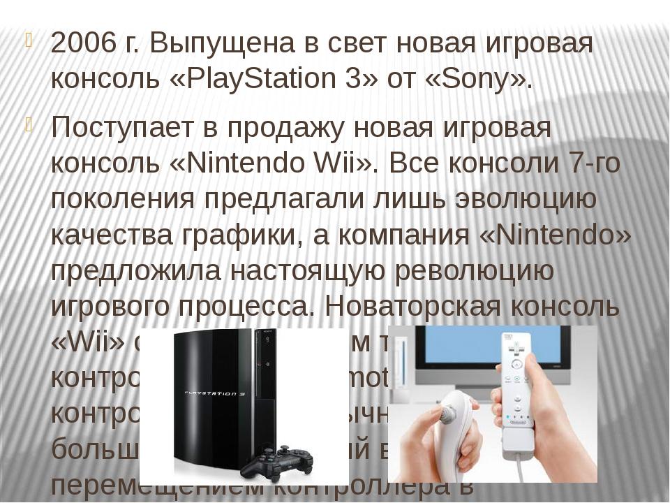 2006 г. Выпущена в свет новая игровая консоль «PlayStation 3» от «Sony». Пост...