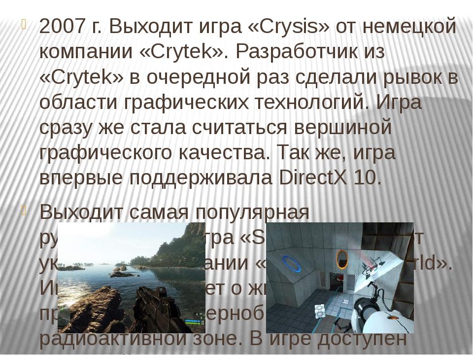 2007 г. Выходит игра «Crysis» от немецкой компании «Crytek». Разработчик из «...