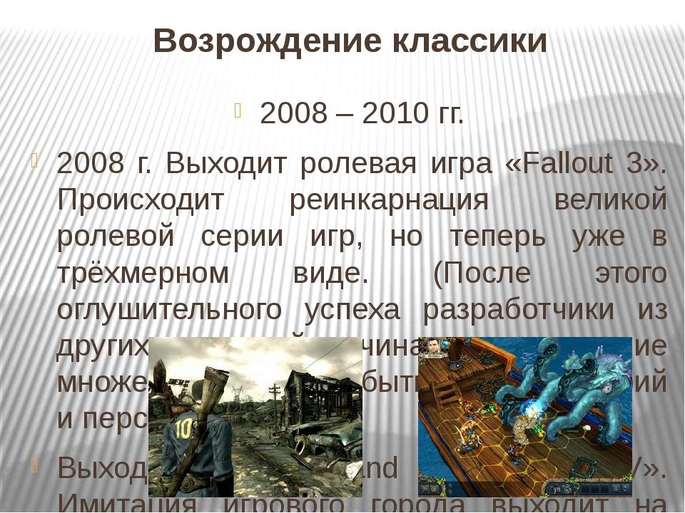 Возрождение классики 2008 – 2010 гг. 2008 г. Выходит ролевая игра «Fallout 3»...