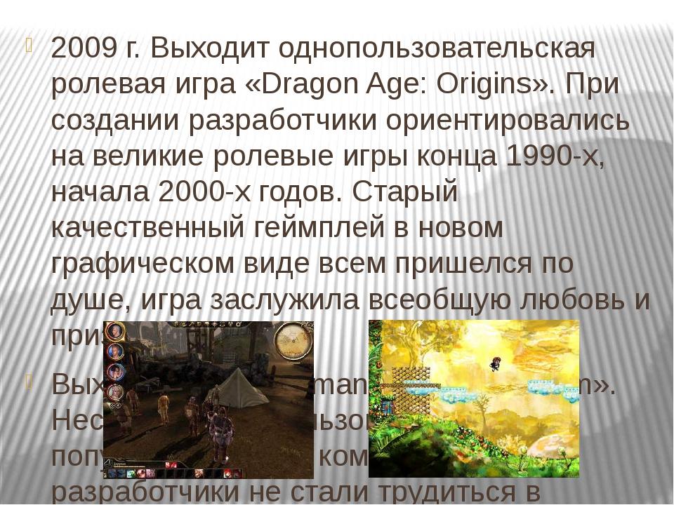 2009 г. Выходит однопользовательская ролевая игра «Dragon Age: Origins». При...