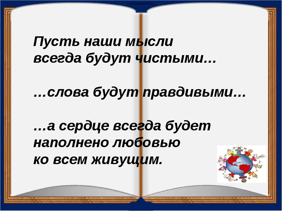 Пусть наши мысли всегда будут чистыми… …слова будут правдивыми… …а сердце все...