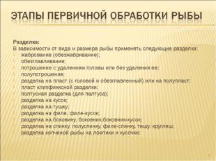 Разделка: В зависимости от вида и размера рыбы применять следующие разделки: