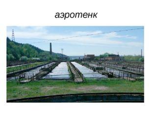 аэротенк