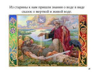 Из старины к нам пришли знания о воде в виде сказок о мертвой и живой воде. *