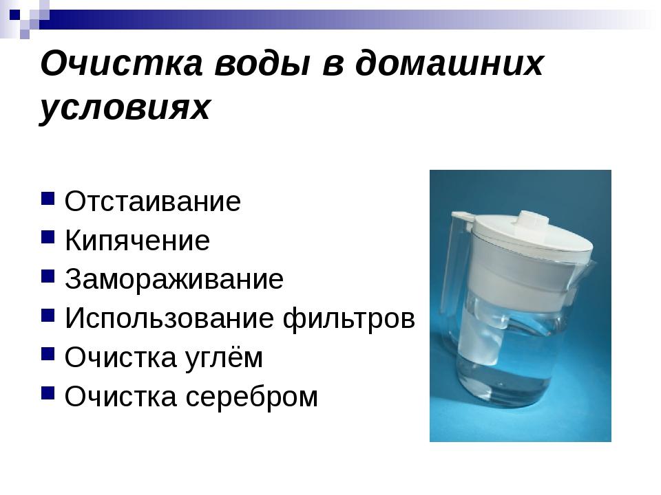 Очистка воды в домашних условиях Отстаивание Кипячение Замораживание Использо...