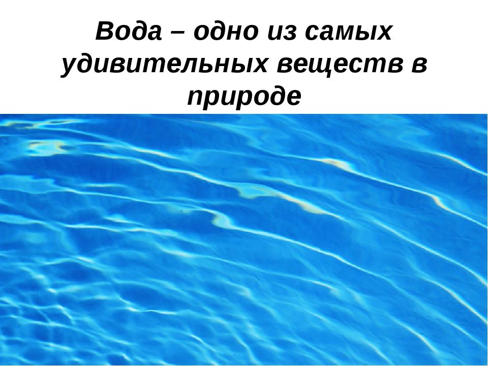 Вода – одно из самых удивительных веществ в природе