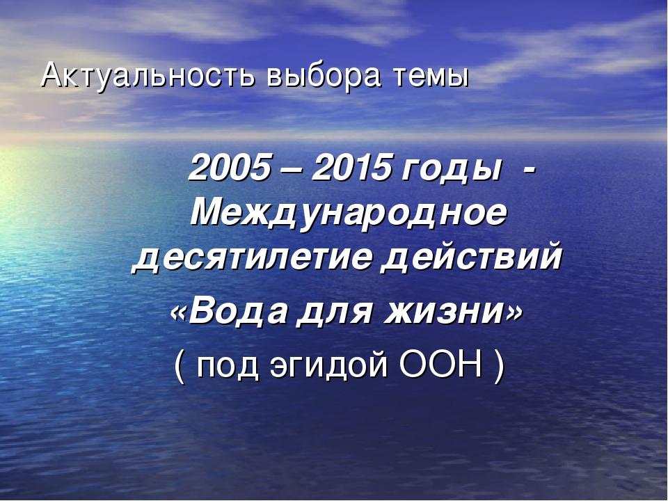 Актуальность выбора темы 2005 – 2015 годы - Международное десятилетие действи...