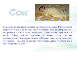 Сон очень положительно влияет на организм человека. Много споров вокруг того,