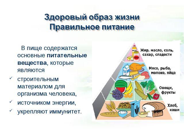 В пище содержатся основные питательные вещества, которые являются строительн...