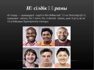 Нәсілдік құрамы нәсілдер— адамдардың сыртқы бет-бейнесінің ұқсас белгілері (