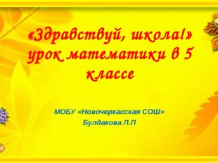 «Здравствуй, школа!» урок математики в 5 классе МОБУ «Новочеркасская СОШ» Бу