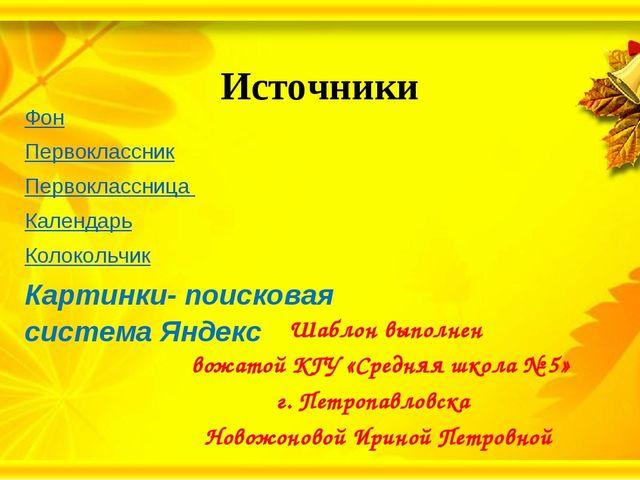 Источники Шаблон выполнен вожатой КГУ «Средняя школа № 5» г. Петропавловска Н...