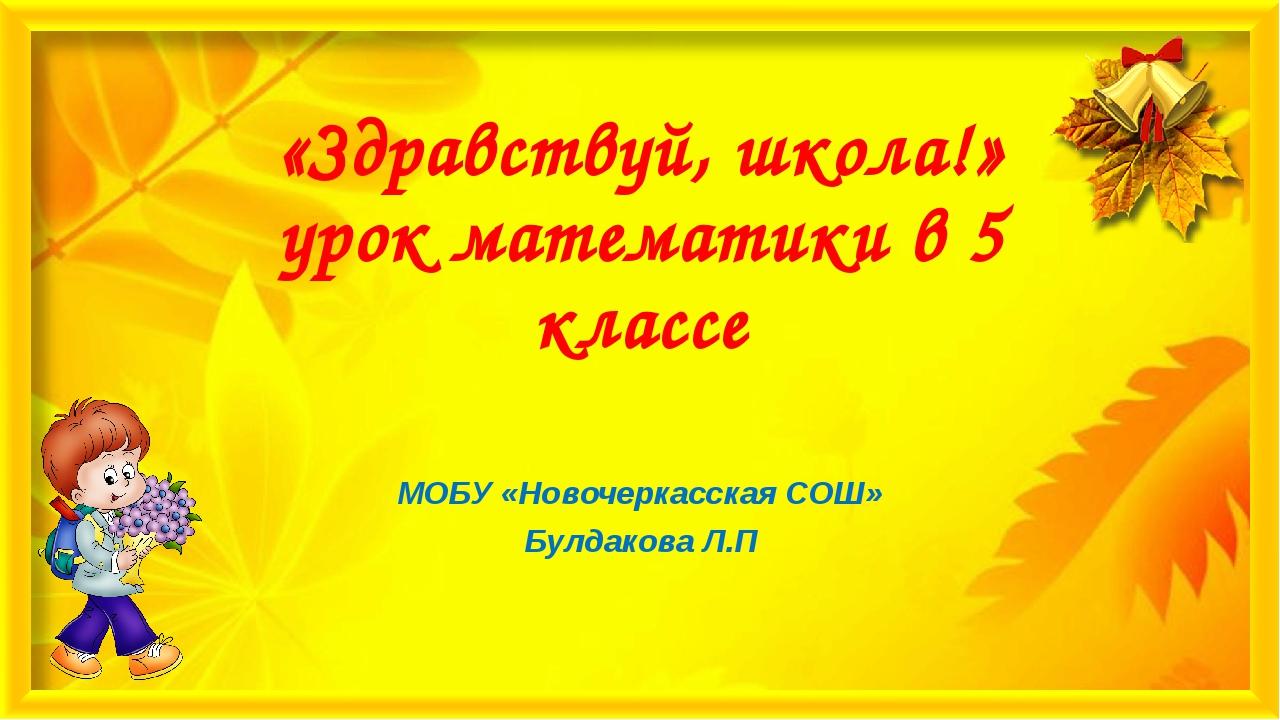 «Здравствуй, школа!» урок математики в 5 классе МОБУ «Новочеркасская СОШ» Бу...