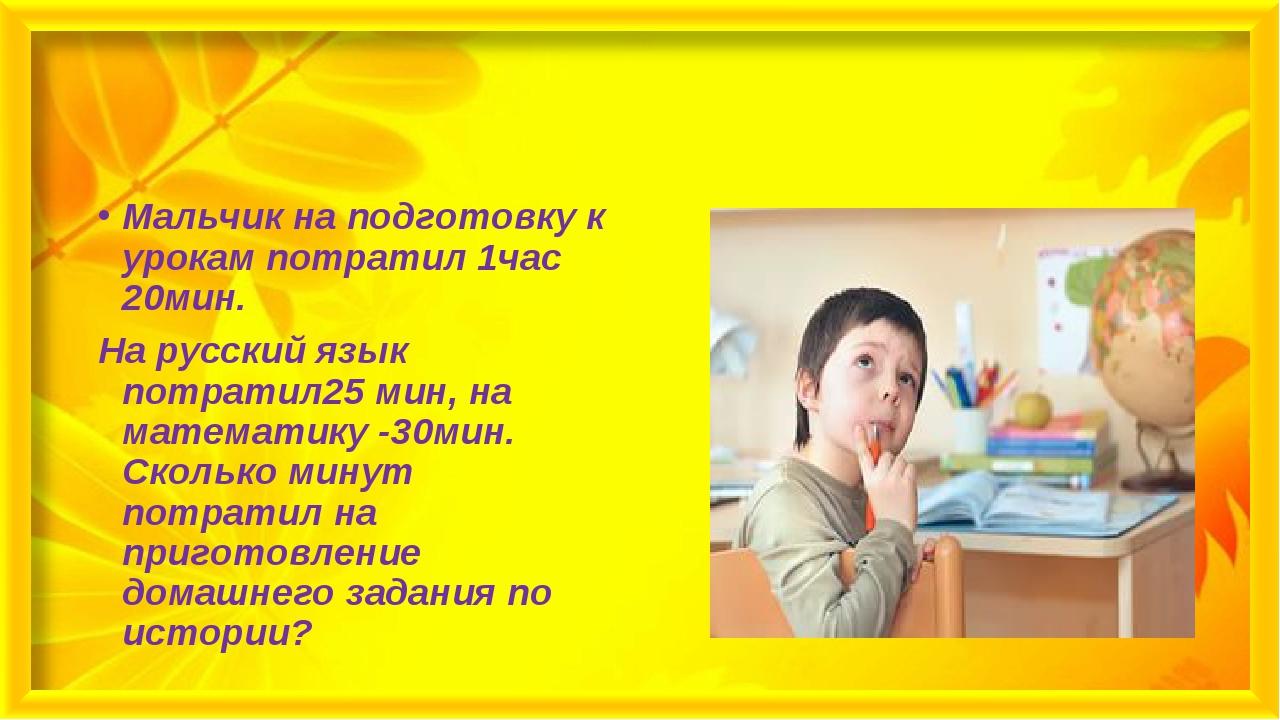 Мальчик на подготовку к урокам потратил 1час 20мин. На русский язык потратил2...