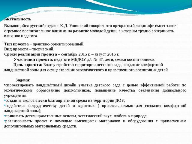 Актуальность Выдающийся русский педагог К.Д. Ушинский говорил, что прекрасны...