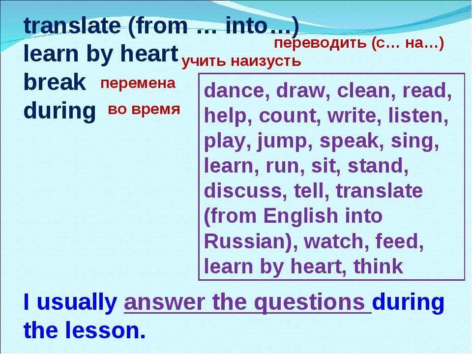 translate (from … into…) learn by heart break during переводить (с… на…) учит...