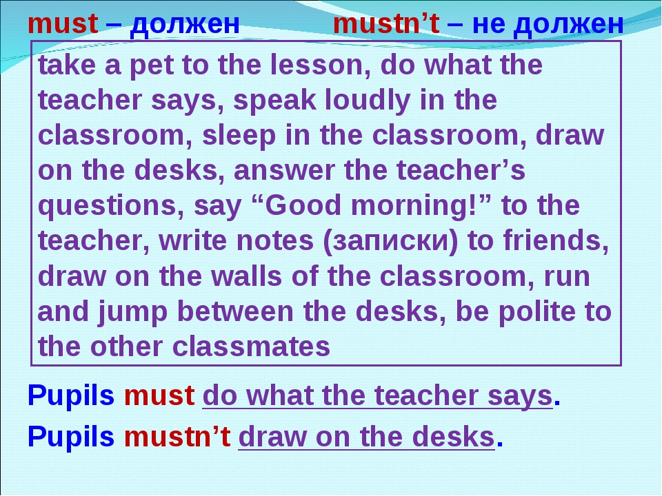 must – должен mustn't – не должен Pupils must do what the teacher says. take...