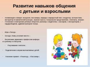 Развитие навыков общения с детьми и взрослыми Активизация словаря: экскурсия,
