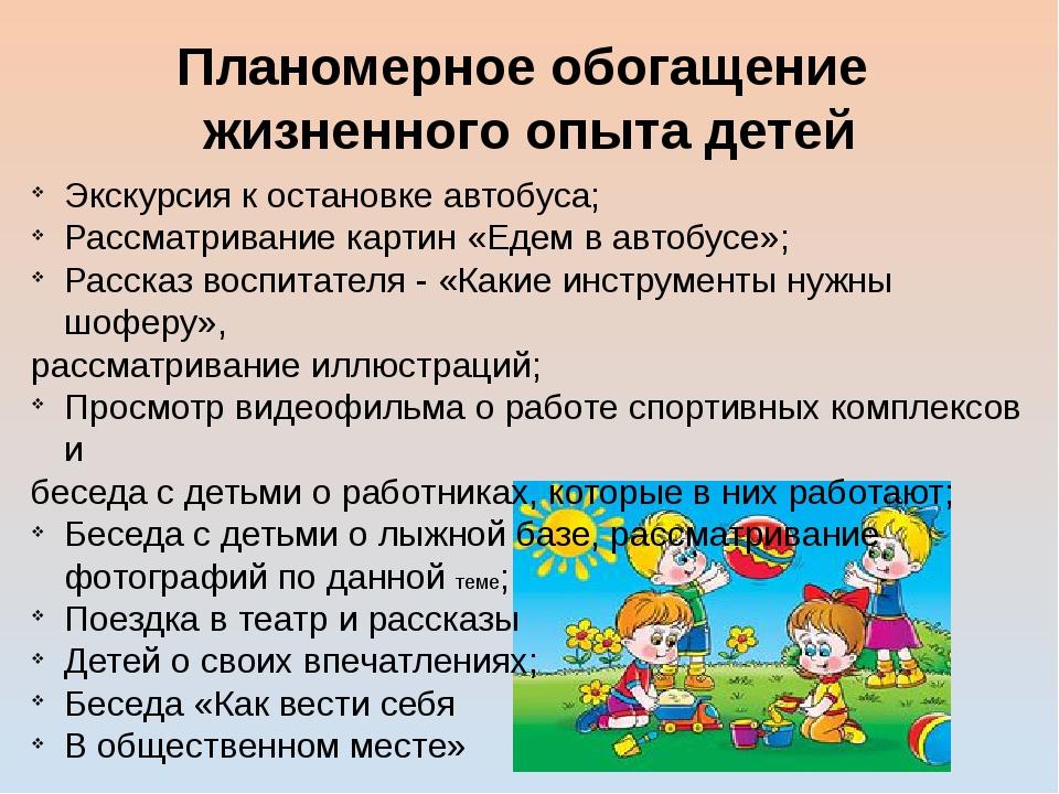 Планомерное обогащение жизненного опыта детей Экскурсия к остановке автобуса;...