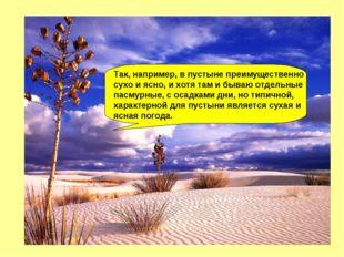Так, например, в пустыне преимущественно сухо и ясно, и хотя там и бываю отде