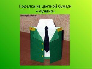 Поделка из цветной бумаги «Мундир»