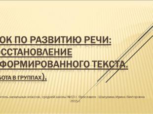 Учитель начальных классов, средней школы №13 г. Ярославля : Шалухина Ирина Ви