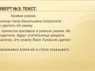 Кривая указка. Учительница Нина Васильевна попросила учеников сделать ей ука
