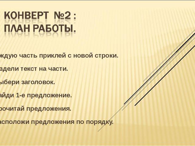 6. Каждую часть приклей с новой строки. 5. Раздели текст на части. 2. Выбери...